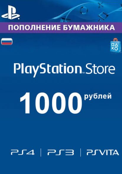 Russia PSN 1000 RUB Gift Card