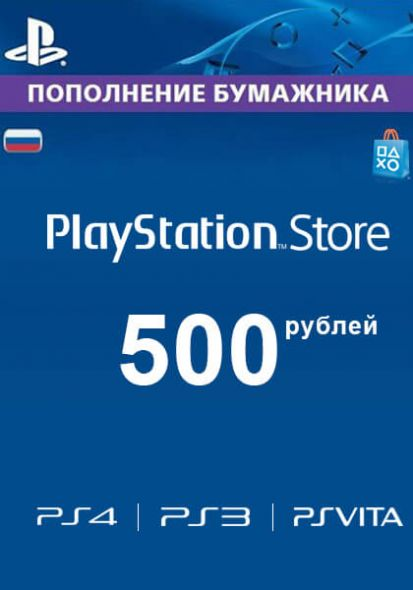 Russia PSN 500 RUB Gift Card