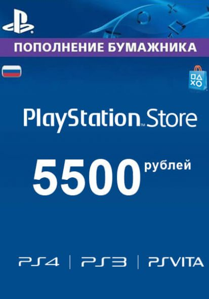 Russia PSN 5500 RUB Gift Card